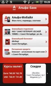 Мобильный банк «Альфа-Мобайл»