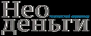 НеоДеньги — монетизация интернет-ресурсов