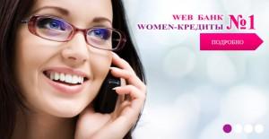 Women Credit Bank: кредиты на сумму до 3000 WMZ