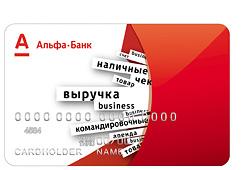 Управление расчетным счетом компании через банкоматы Альфа-Банка