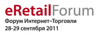 28-29 сентября в Москве пройдет Форум Интернет-Торговли