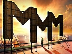 Десять интересных фактов об МММ