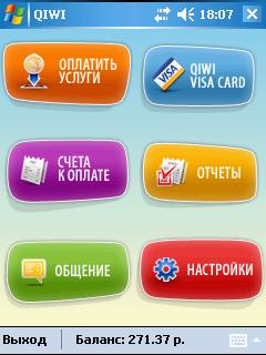 Новое приложение QIWI Кошелек для мобильных телефонов на платформе Windows Mobile