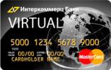 Виртуальная карта MasterCard Prepaid и Яндекс.Деньги