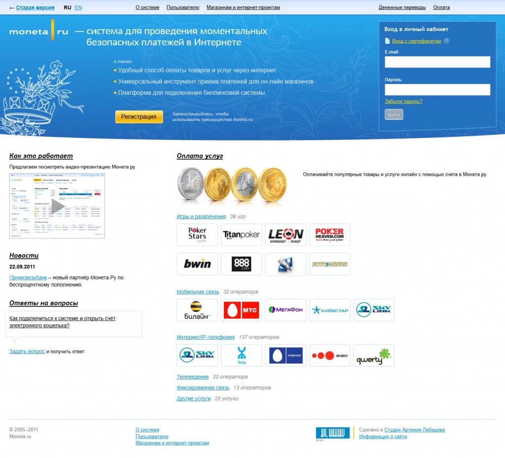 Российская платежная система Монета.Ру полностью обновила интерфейс