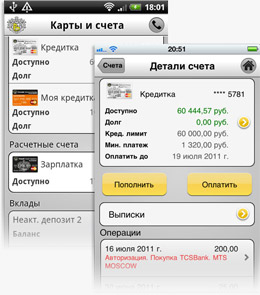 «Тинькофф Кредитные Системы» выпустили приложения для Android и iPhone