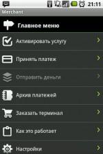 Мобильная касса от ПриватБанка