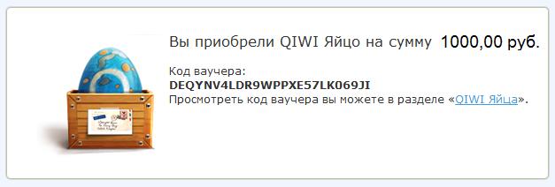 Если вы собираетесь перевести средства, но по личным причинам не хотите афишировать свои данные, qiwi яйцо придется кстати.