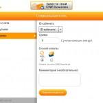 Оплата рекламы ВКонтакте