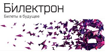 Билектрон продает электронные билеты в кинотеатры Екатеринбурга