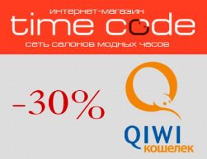 Скидка 30% на покупку часов в магазине Timecode при оплате через QIWI