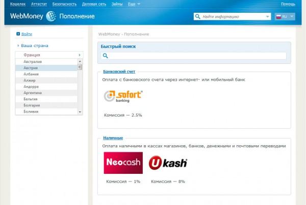 WebMoney расширили способы пополнения в Европе и Азии