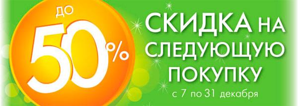 Скидка на вторую покупку до 50% в Zakazi24.ru