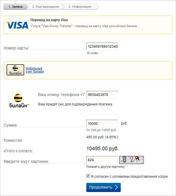 Перевод денег с мобильного счета Билайн на карты Visa