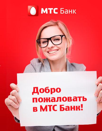 «МТС-Банк» — у оператора появился собственный банк