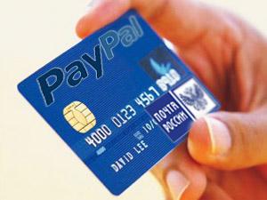 PayPal и «Почта России» планируют начать выпуск карт