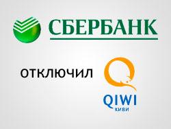 Сбербанк отключил «QIWI Кошелек»