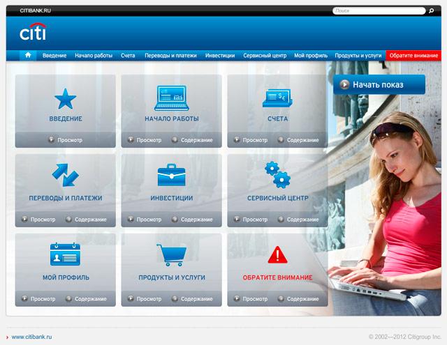 Интерактивное руководство по работе с интернет-банком Citibank Online