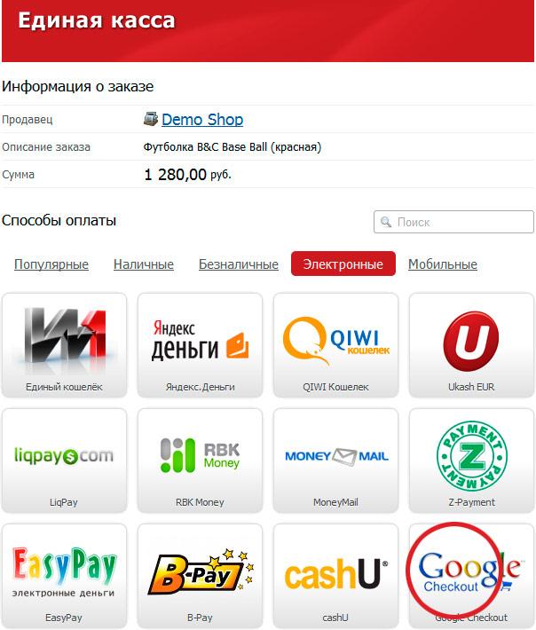 Оплата покупок через Google Wallet в Единой кассе