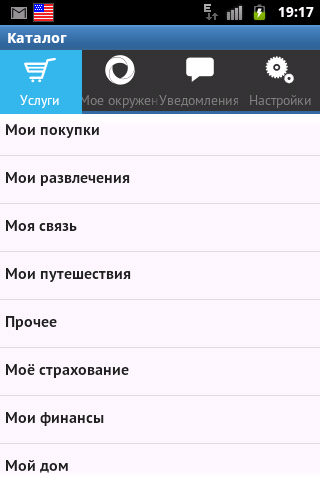 Вышло приложение «Мобильная карта» для iPhone (iOS) и Android