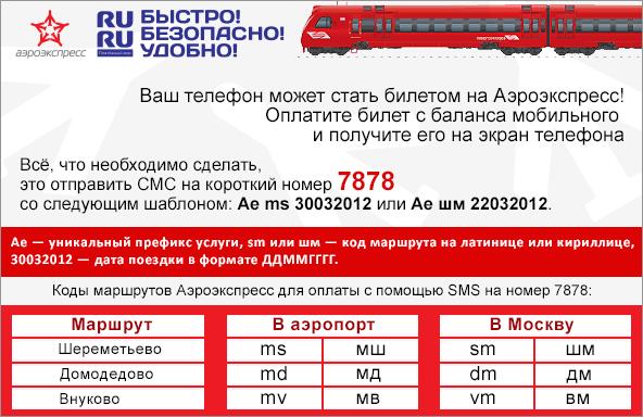 Билет на Аэроэкспресс с мобильного телефона