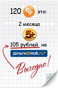 Скидка 10% при пополнении счета в социальной сети Одноклассники