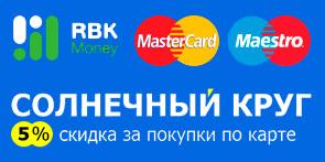 RBK Money и MasterCard предоставляют скидку 5%